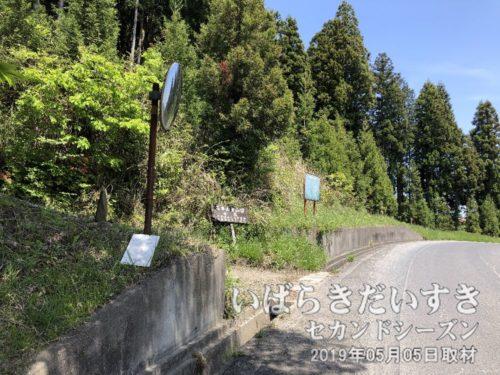 石尊山登山口 女坂<br>ここから石尊山に登れるようです。