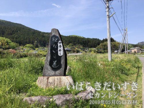 「四季香る 紅ないの道」の碑