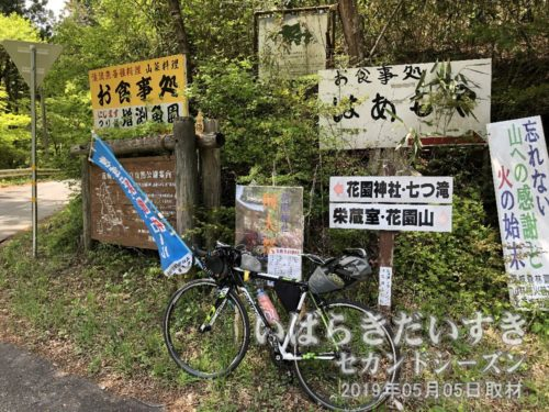 花園神社、七つ滝、栄蔵室、花園山などの案内。