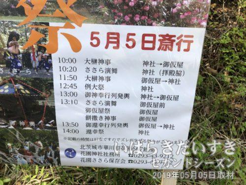 花園神社 例大祭のポスター スケジュール