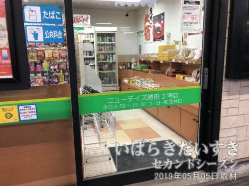 勝田駅のニューデイズ勝田3号店でおみやげを購入。