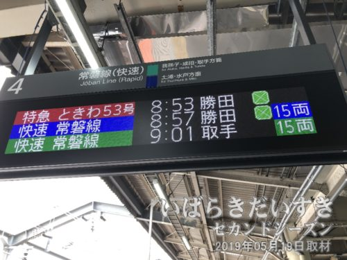 勝田行き 特急ときわは石岡駅に停車します。常磐線柏駅にて。