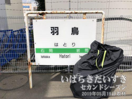 常磐線 羽鳥駅 駅名標 と輪行自転車