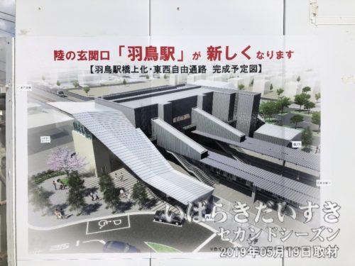 『陸の玄関口「羽鳥駅」が新しくなります』<br>羽鳥駅が橋上化され、東西自由通路ができます。常磐線の駅舎も、どんどん新しくなっていくなぁ~。