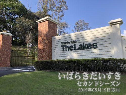 カントリークラブ ザレイクス/The Lakes