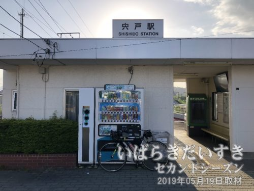 水戸線 宍戸駅 駅舎