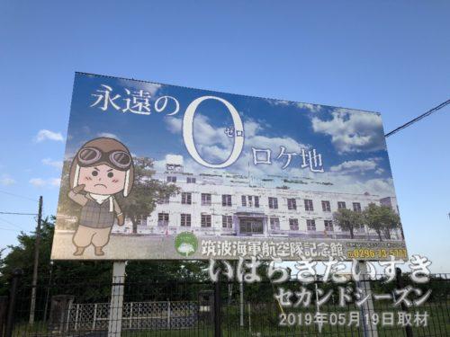 筑波海軍航空隊記念館は、映画「永遠のゼロ」ロケ地です。