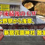 平成最後のGW 上野駅から浅草、新宿花園神社 散策 190430
