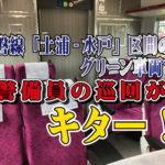常磐線「土浦-水戸」区間のグリーン車両で警備員の巡回がキター!