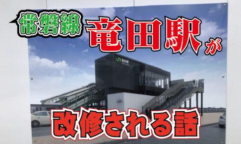 常磐線竜田駅が改修される話 190616_新駅舎_改築_新駅