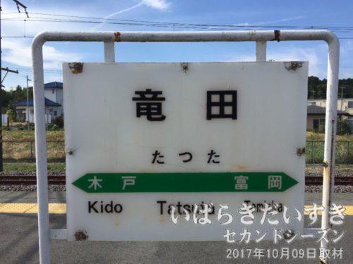竜田駅 駅名標
