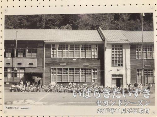 大雄院小学校(昭和44年)