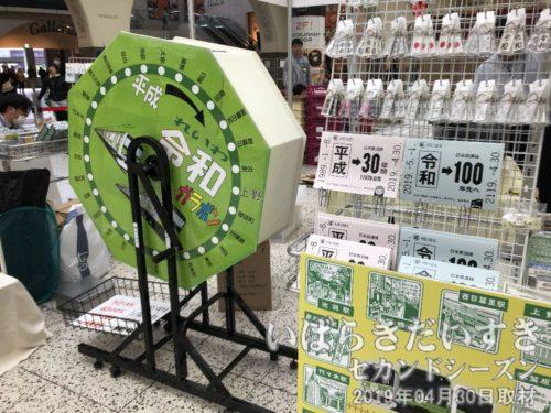 上野駅 中央改札前<br>令和 のイベント、グッズ販売が行われています。