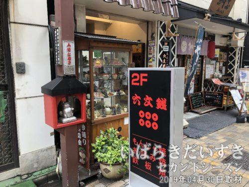 浅草 六文銭<br>浅草は飲食店が多いですが、路地裏に穴場のお店があったりします。