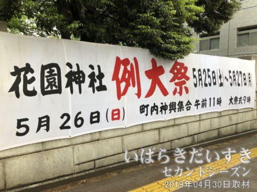 05月26日(日)には、花園神社の例大祭が催されます。