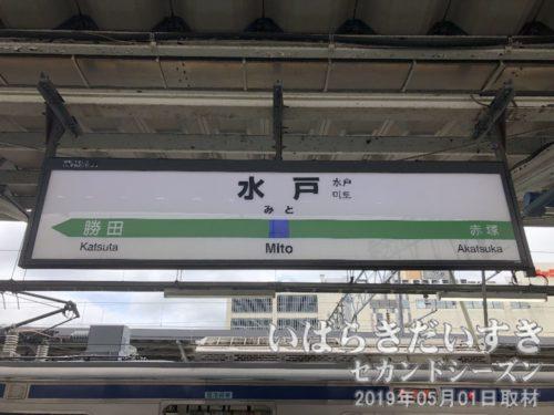 水戸駅 駅名標<br>茨城県の県庁所在地。常磐線の他、水郡線、大洗鹿島線が走ります。