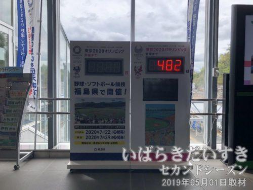 福島県でもオリンピック競技が開催<br>東京2020オリンピック。野球、ソフトボール競技が開催されるようです。開催まで482日。
