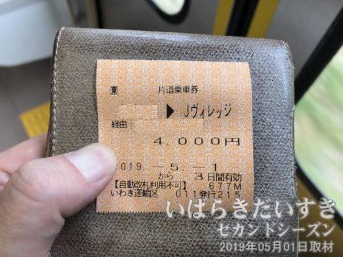 電車内で車掌から乗車券を購入する<br>昔(15年くらい前)は、常磐線はSuicaは使えませんでした。新駅Jヴィレッジ駅もSuicaは使えなかったのか。。