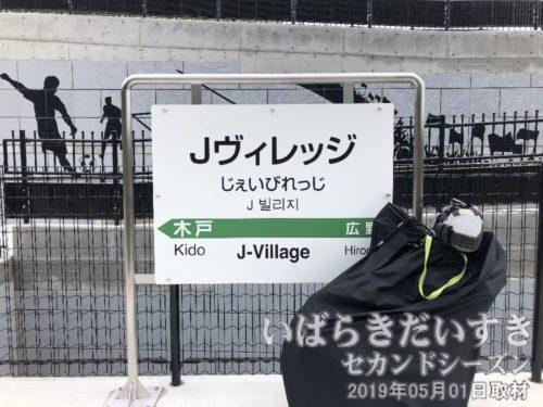 """Jヴィレッジ駅 駅名標と輪行自転車<br>絶対に訪問するであろうと思った駅でしたが、""""令和初""""の下車駅になるとは、夢にも思いませんでした。"""