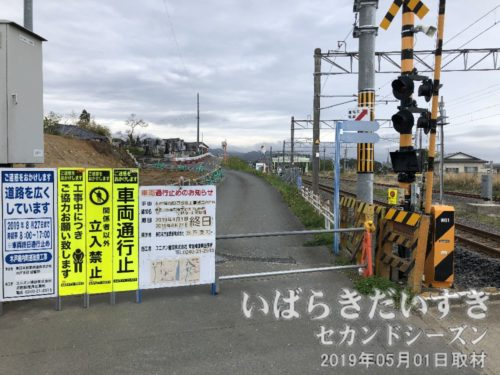 線路沿いの道路は工事中<br>迂回して、木戸駅駅舎に向かいます。
