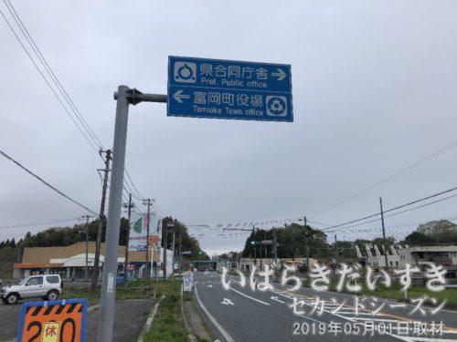 「富岡町役場」の看板<br>国道6号から左折で富岡町役場に行けるようです。こちらは通行制限がされていません。