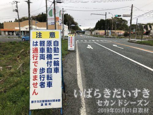 「通行できません」の看板<br>「自動二輪車 原動機付自転車 軽車両 歩行者は通行できません」と書かれた看板。ロードバイクは軽車両なので、もちろん通行(通過)する事はできないのです!