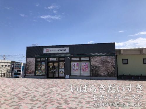 富岡駅に併設される、さくらステーションKINONE