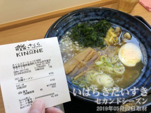 浜鶏ラーメン。750円。