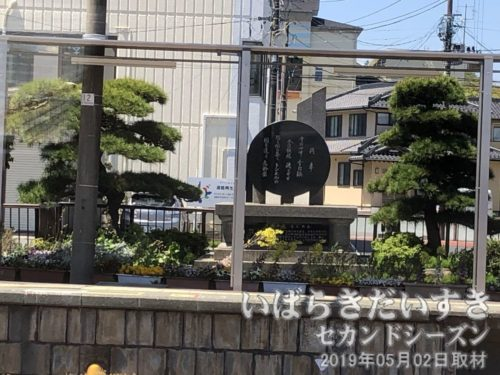 広野駅ホーム / 童謡「汽車」の碑