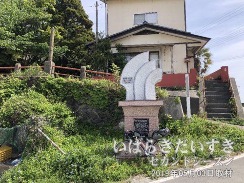 東日本大震災 記録碑