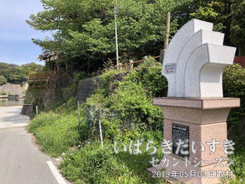 東日本大震災 記録碑と薬師如来堂(奥)