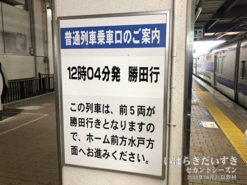この時間帯のみ、常磐線の前5両が勝田まで行きます。