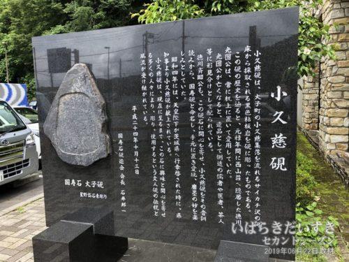 「小久慈硯」の碑。