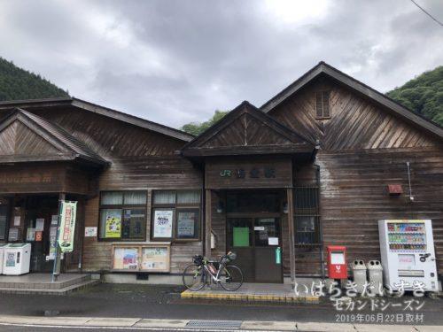 水郡線 JR西金駅 駅舎。