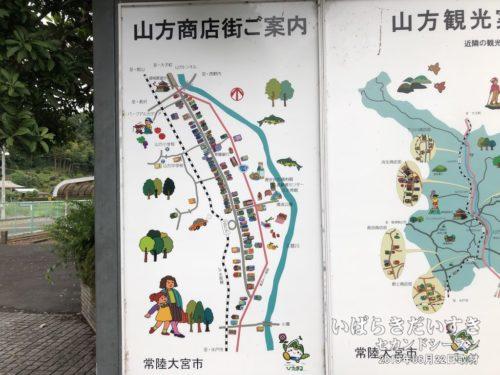 【 山方商店街ご案内 】<br>山方宿駅前には、「ふれあい通り」商店街の紹介MAPが設置されています。