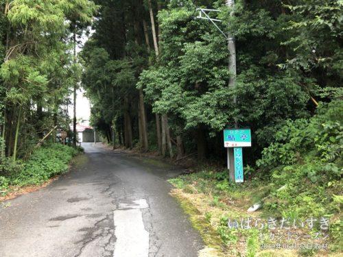 「ホテル鮎亭」の標識に安心します。