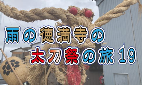 雨の徳満寺の太刀祭の旅19_190707