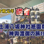 土浦八坂神社祇園祭_礎會_神輿渡御の旅19_190727