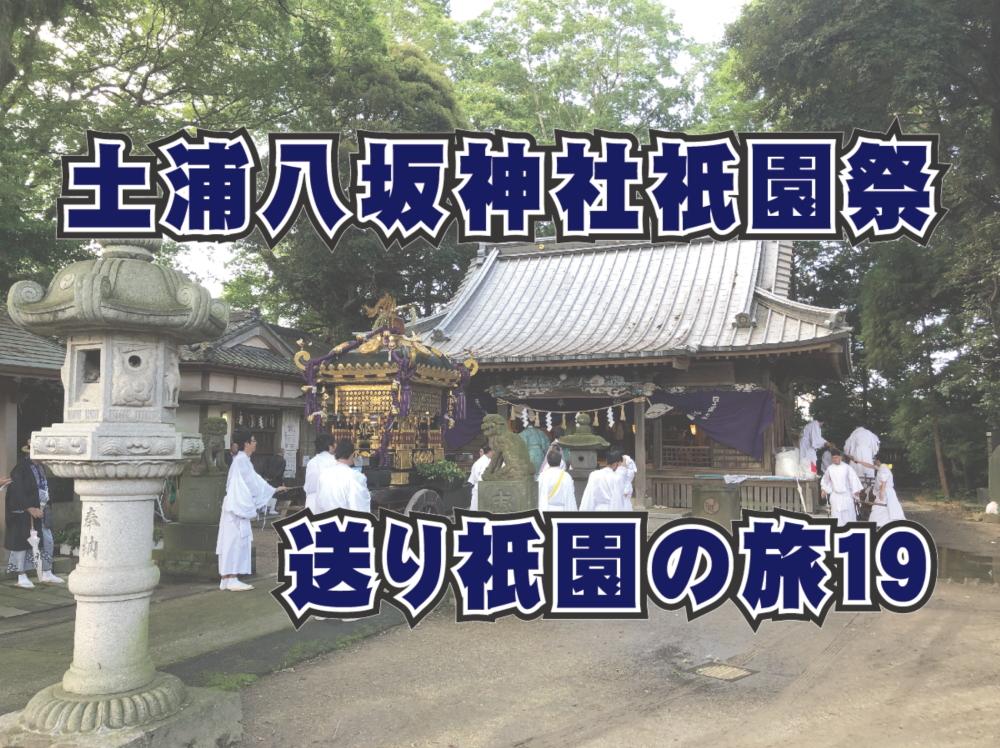 土浦八坂神社祇園祭_送り祇園の旅19_190728