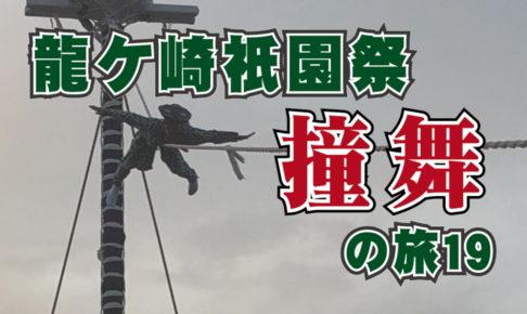 龍ケ崎祇園祭_撞舞の旅19