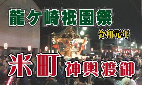 米町 神輿渡御 / 令和元年 龍ケ崎祇園祭 / 数え唄のようなものを唄いながら神輿が渡御する