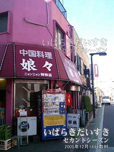 娘妹(後に「娘々」に店名変更。写真は店名変更後)<br>北浦和モリ商会のバスロータリーにありました。娘々/漫々亭が、のれん分けする前からあった店。