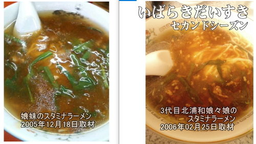 「ドロ系」とはどういう状態か?<br>左は今はなき娘妹で提供される「ドロ系」の餡です。ちょっと濁っていて粘度が高い。右は2006年時点の3代目北浦和娘々の餡。透明度が高く澄んでいます。
