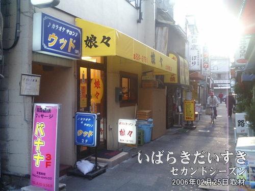 3代目北浦和娘々 / 娘々 北浦和店〔埼玉県さいたま市浦和区北浦和〕<br>世間一般で知られる娘々とは、北浦和の店舗のこと。