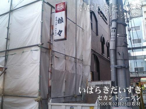 2代目北浦和娘々は2005年末にもらい火事で閉店<br>洋洋堂(YOYODO)書店の裏手に移転した2代目となる北浦和娘々は、2005年(平成17年)年末にもらい火事を受け、閉店します。