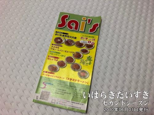 Sai's さいず No.28<br>さいたまの観光情報誌。浦和駅前にあった浦和観光案内所で2010年頃、無料で配布していました。現在はスタミナラーメンに関わる配布物はない、との回答。