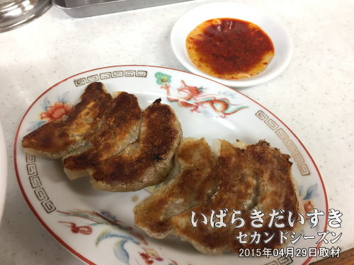 餃子:上尾愛宕娘娘<br>元祖北浦和店の面影はないが、おいしさや作品としての完成度はたいへん高い。