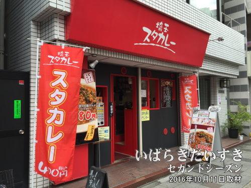"""埼玉スタカレー〔東京都港区芝〕<br>""""あの""""スタカレーが都内で食べられる!のは画期的でしたが、界隈では認知されていなかったようです。「カレーcarryじゃないじゃん」みたいな声を耳にしました。"""