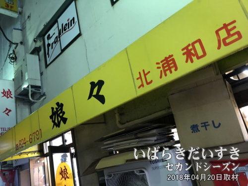 3代目北浦和娘々<br>「娘々」と表記する店と、「娘娘」と表記する店があります。「娘々」は元祖北浦和だけかな。