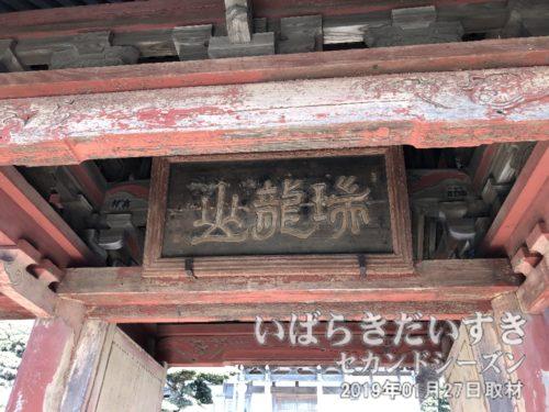 来見寺の赤門:近づくと赤色であることが分かる。